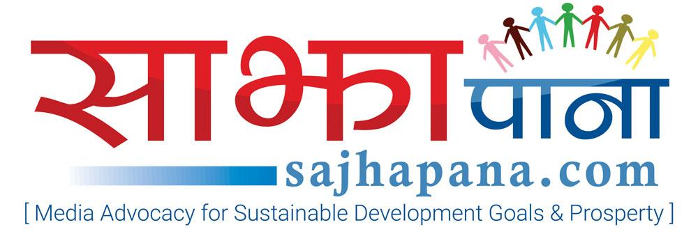 Sajhapana logo