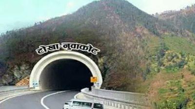 नुवाकोट–काठमाडौं जोड्ने   सुरुङमार्ग,  चीनले २७ अर्बमा  बनाइदिने
