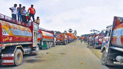 भारतीय भन्सारले पेट्रोलियम पदार्थ बोकेका  ट्याङ्कर रोक्यो