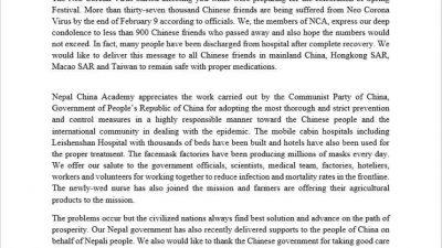 चिनियाँ जनताप्रती नेपाल चीन प्रतिष्ठानको सद्भाव