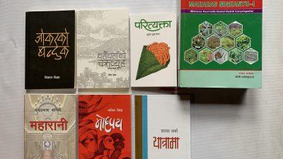 छानिए मदन पुरस्कार २०७६ का लागि उत्कृष्ट ७ पुस्तकहरु