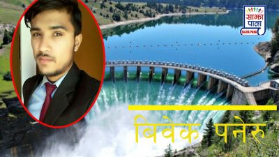 जलविद्युत: नेपालको समृद्धि र बिकासको  एउटा आशा