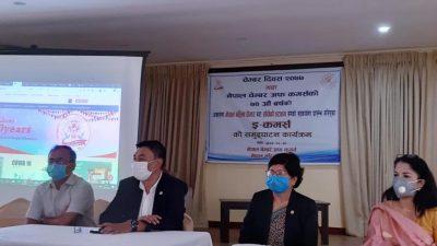 नेपाल महिला चेम्बरको अगुवाइमा संचालन हुने अनलाइन ट्रेडिङ्को प्रारम्भ