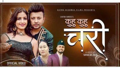"""दुर्गा बिरहीको नयाँ गीत """"कुहु कुहु चरी"""" सार्वजनिक"""