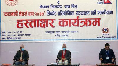 काठमाडौँ महानगरपालिकाले क्रिकेट सङ्घलाई रु ५० लाख सहयोग गर्ने