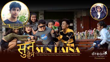 बाल गायक प्रियान्कुश गौतम को पहिलो डेब्यु गीत 'सुन हैन'…