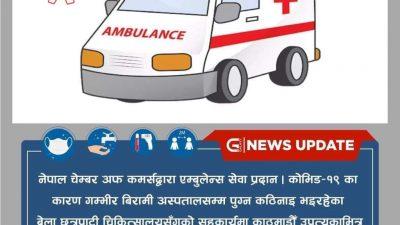 नेपाल चेम्बर अफ कमर्सले एम्बुलेन्स सेवा प्रदान गर्ने