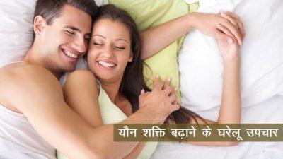 यी हुन यौन शक्ति बढाउने घरेलु ९ उपाय