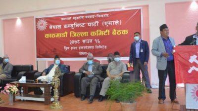 एमाले काठमाण्डौ जिल्ला कमिटीको बैठकद्धारा ११ नगरपालिकामा अध्यक्ष चयन