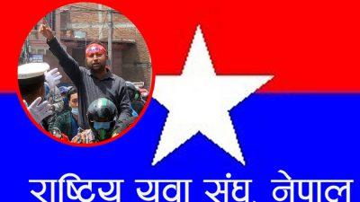 युवा संघ काठमाडौंको संयोजकमा युवा नेता गौरी शंकर राणा