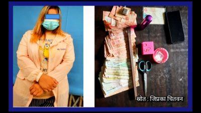 चितवन प्रहरीको सक्रियता : नगद तथा गरगहना चोरी गर्ने महिला…